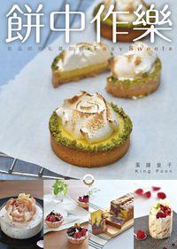 餅中作樂:甜品師的私藏甜點
