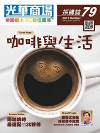 光華商場採購誌 [第79期]:咖啡與生活