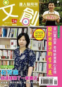 文創達人誌 [第24期]:石芳瑜 就這樣開了一家書店