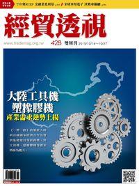 經貿透視雙周刊 2015/10/14 [第428期]:大陸工具機 塑橡膠機