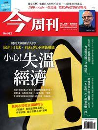 今周刊 2015/10/12 [第982期]:小心! 經濟失溫