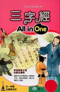 三字經All in One