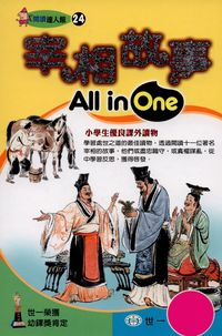 宰相故事All in One