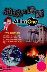 地球與遺跡All in One