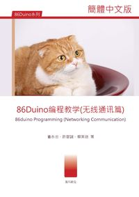 86Duino編程教學(無線通訊篇)