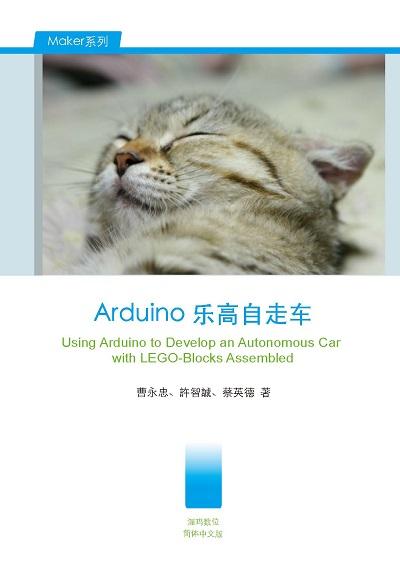 Arduino樂高自走車