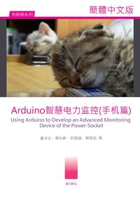 Arduino智慧電力監控(手機篇)