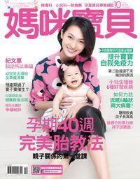 媽咪寶貝 [第184期]:孕期40週 完美胎教法