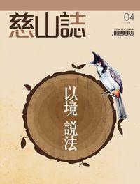 慈山誌 [Issue 04]:以境說法