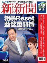新新聞 2015/10/15 [第1493期]:粗暴Reset 藍營重開機