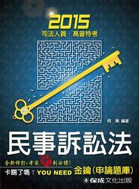 民事訴訟法:金鑰(申論題庫)