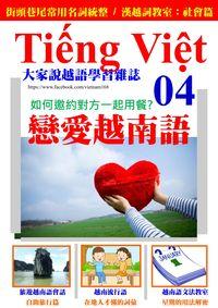 Tiếng Việt 大家說越語 [第4期] [有聲書]:戀愛越南語