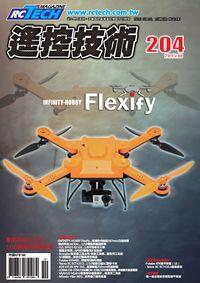遙控技術 [第204期]:Infinity-hobby Flexify