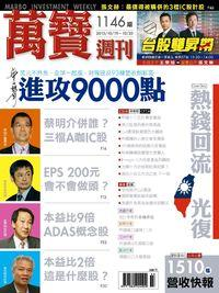 萬寶週刊 2015/10/19 [第1146期]:熱錢回流 光復台股