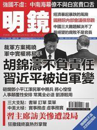明鏡月刊 [總第69期]:胡錦濤不負責任 習近平被迫軍變