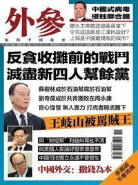 外參 [總第66期]:反貪收攤前的戰鬥 滅盡新四人幫餘黨