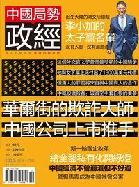 政經 [總第14期]:中國局勢