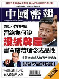 中國密報 [總第38期]:習總為何說沒紙牌屋 書單暗藏理念或品性