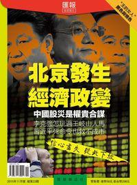 匯報 [總第23輯]:權貴合謀的中國股災