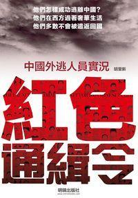 紅色通緝令:中國外逃人員實況