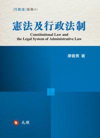 憲法及行政法制