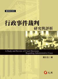 行政事件裁判研究與評析