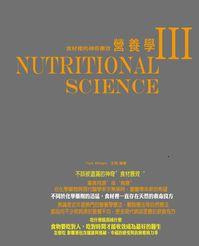 營養學. 3, 食材裡的神奇療效