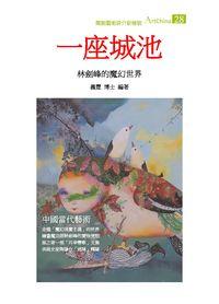 一座城池:林劍峰的魔幻世界