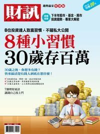 財訊趨勢贏家特別版:8種小習慣30歲存百萬