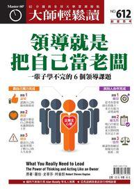 大師輕鬆讀 2015/10/21 [第612期] [有聲書]:領導就是把自己當老闆