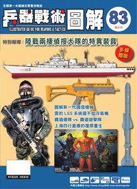 兵器戰術圖解 [第83期]:陸戰兩棲偵搜大隊的特異裝具