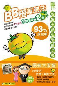 BB橙減肥法