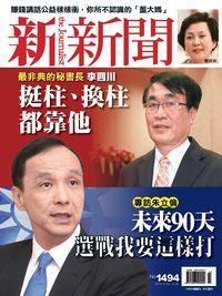 新新聞 2015/10/22 [第1494期]:挺柱、換柱都靠他