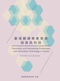 臺灣翻譯專業發展與資訊科技