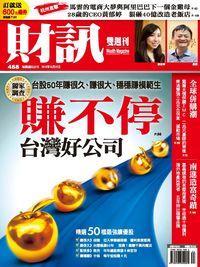 財訊雙週刊 [第488期]:賺不停 台灣好公司
