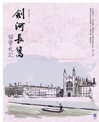 劍河長篙:留學札記