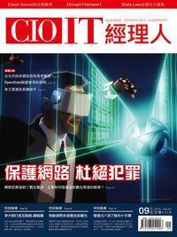 CIO IT經理人 [第51期]:保護網路 杜絕犯罪