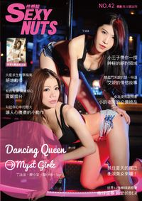 SEXY NUTS性感誌 [第42期]:Dancing Queen Myst Girlz