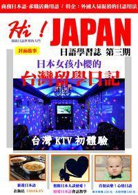 Hi! JAPAN 日語學習誌 [第3期] [有聲書]:日本女孩小櫻的 台灣留學日記