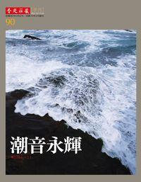香光莊嚴雜誌 [第90期]:潮音永輝 高山仰止(二)