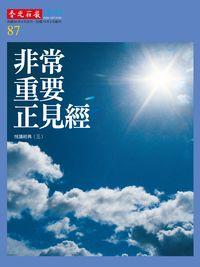 香光莊嚴雜誌 [第87期]:非常重要正見經 悅讀經典(三)