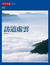 香光莊嚴雜誌 [第89期]:訪道虛雲 高山仰止(一)