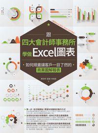 跟四大會計師事務所學做Excel圖表:如何規劃讓客戶一目了然的商業圖解報表