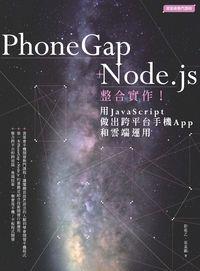 PhoneGap+Node.js整合實作!:用JavaScript做出跨平台手機App和雲端運用