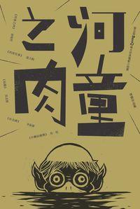 河童之肉:第五屆「BenQ華文世界電影小說獎」得獎作品集