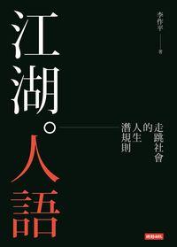 江湖。人語:走跳社會的人生潛規則