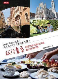 旅行餐桌:山城x古蹟x美食,花花媽私房行程邊玩邊上菜!用當地食材做出24道義法家常料理