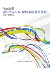 Fun 心學Windows 10 全新系統應用技巧