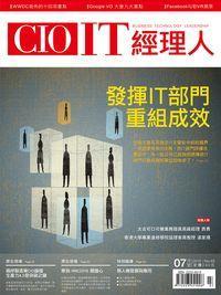 CIO IT經理人 [第49期]:發揮IT部門 重組成效