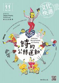文化快遞 [第186期] [2015年11月號]:詩的公轉運動